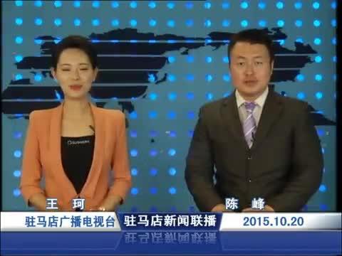 新闻联播《2015.10.20》