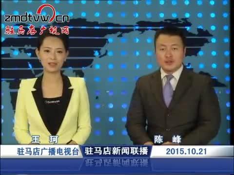 新闻联播《2015.10.21》