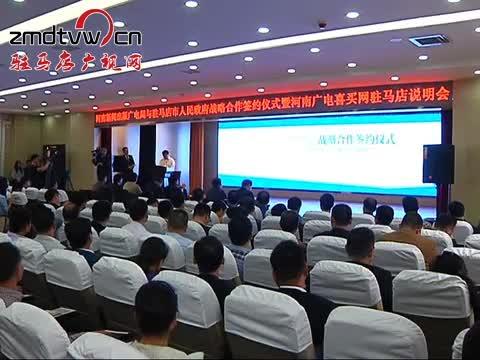河南广电喜买网驻马店说明会举行