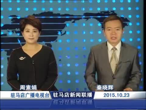 新闻联播《2015.10.23》