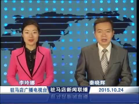 新闻联播《2015.10.24》