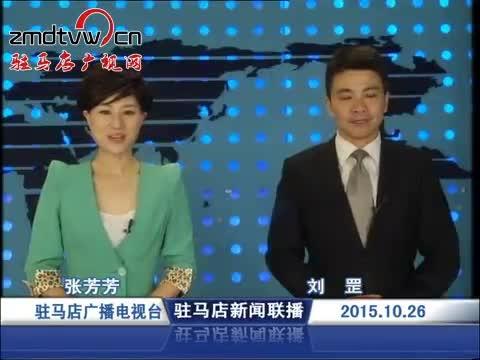 新闻联播《2015.10.26》