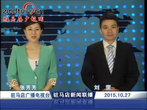 新闻联播《2015.10.27》