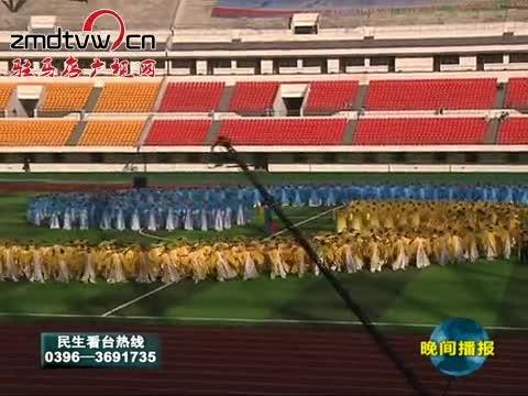 市第二届运动会暨首届全民健身大会举行开幕式彩排