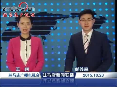 新闻联播《2015.10.28》