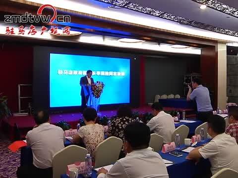 驻马店市旅游暨重点旅游项目招商推介会在深圳市举行