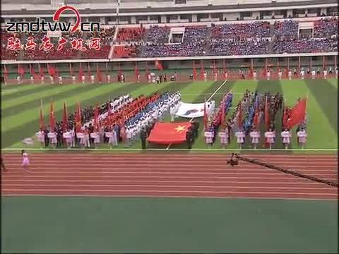 驻马店市第二届运动会暨首届全民健身大会开幕