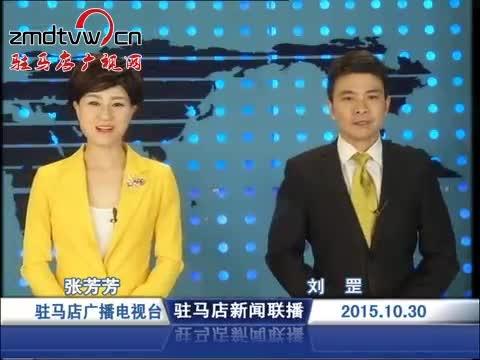 新闻联播《2015.10.30》