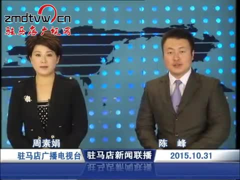 新闻联播《2015.10.31》