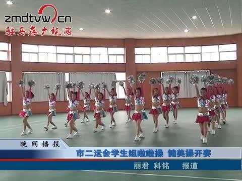 市二运会学生组啦啦操 健美操开赛