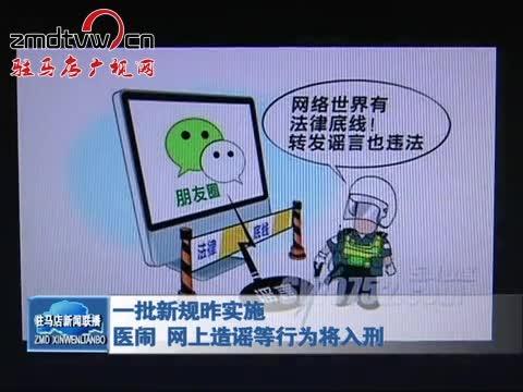 一批新规昨实施 医闹 网上造谣等行为将入刑