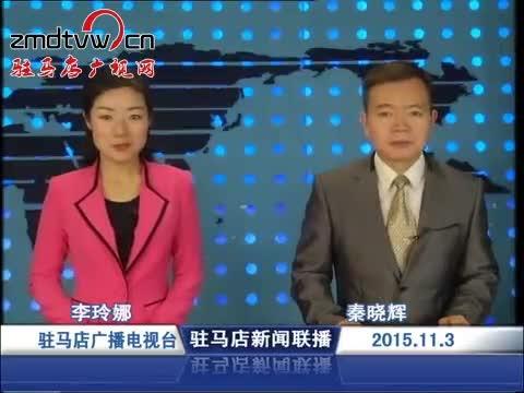 新闻联播《2015.11.3》