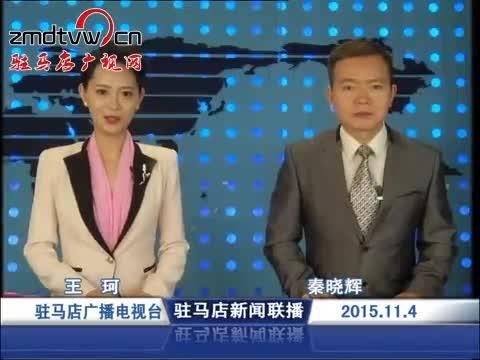 新闻联播《2015.11.4》