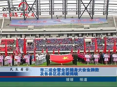 市二运会暨全民健身大会金牌数及各县区总成绩揭晓