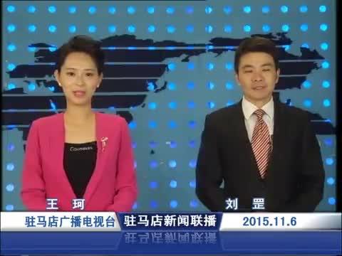 新闻联播《2015.11.6》