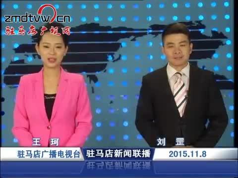 新闻联播《2015.11.8》