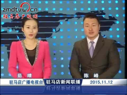 新闻联播《2015.11.12》