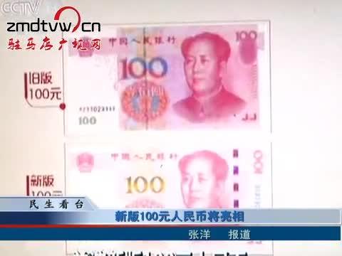 新版100元人民币将亮相