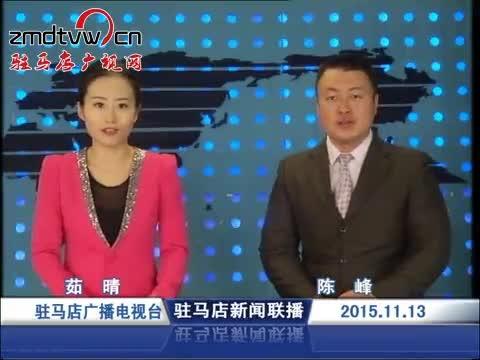 新闻联播《2015.11.13》