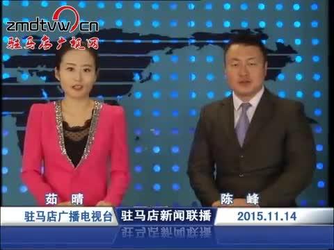 新闻联播《2015.11.14》