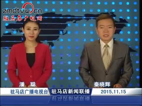 新闻联播《2015.11.15》