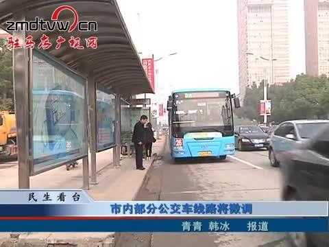 市内部分公交车线路将微调