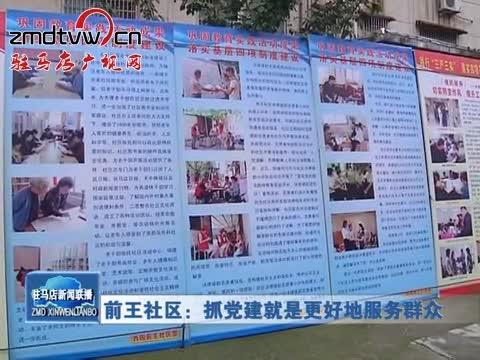 前王社区:抓党建就是更好地服务群众