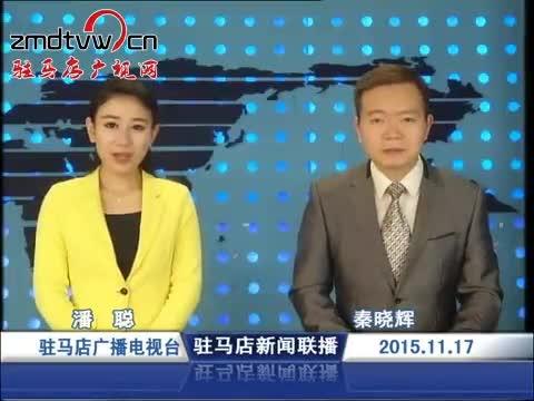 新闻联播《2015.11.17》