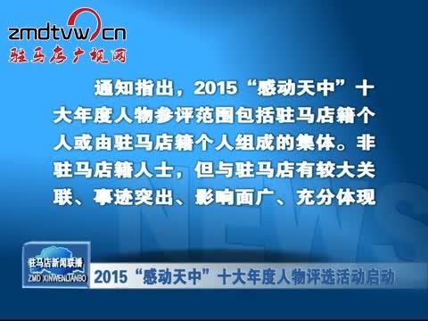 """2015""""感动天中""""十大年度人物评选活动启动"""