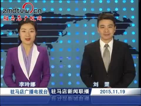 新闻联播《2015.11.19》
