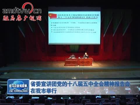 省委宣讲团党的十八届五中全会精神报告会在我市举行
