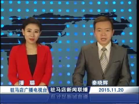 新闻联播《2015.11.20》