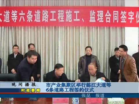 市产业集聚区举行练江大道等6条公路的签约仪式