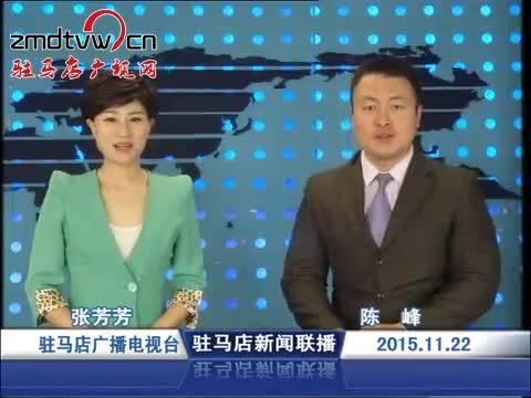 新闻联播《2015.11.22》