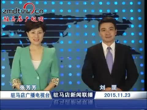 新闻联播《2015.11.23》