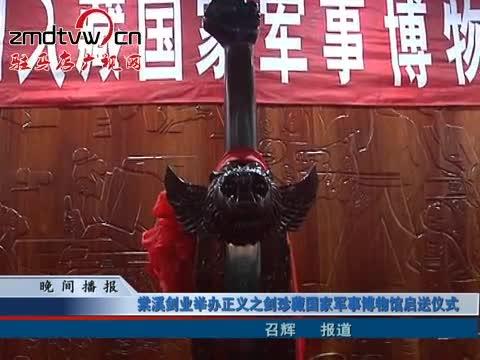 棠溪剑业举办正义之剑珍藏国家军事博物馆启送仪式