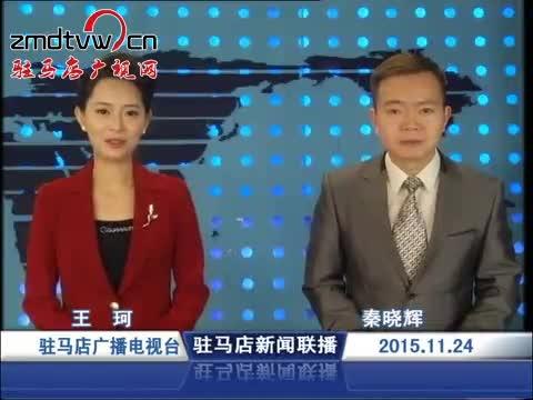 新闻联播《2015.11.24》