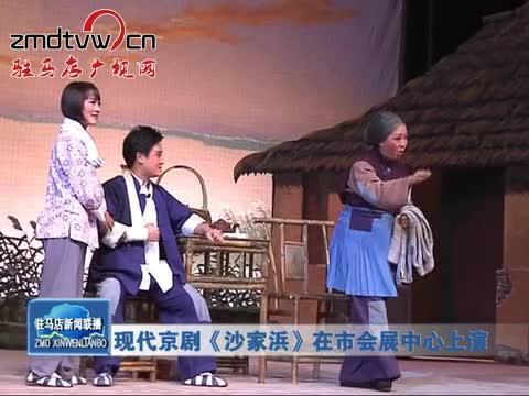 现代京剧《沙家浜》在市会展中心上演