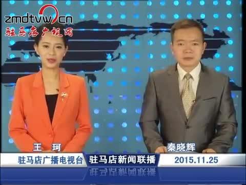 新闻联播《2015.11.25》