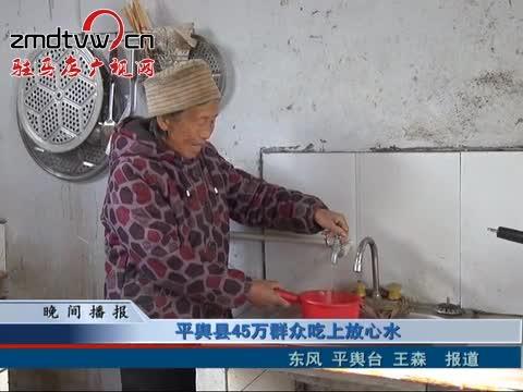 平舆县45万群众吃上放心水