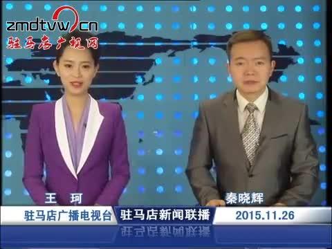 新闻联播《2015.11.26》