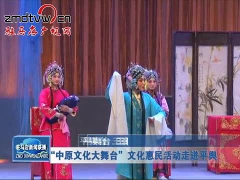 """""""中原文化大舞台""""文化惠民活动走进平舆"""