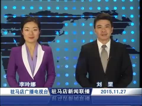 新闻联播《2015.11.27》