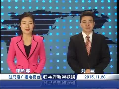 新闻联播《2015.11.28》