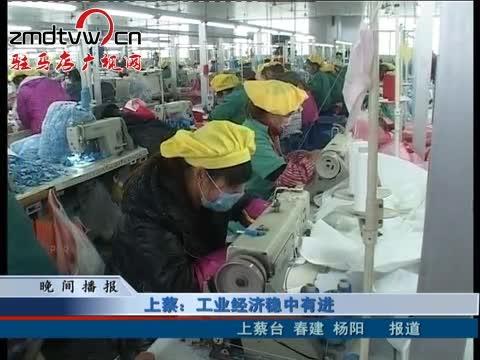 上蔡:工业经济稳中有进