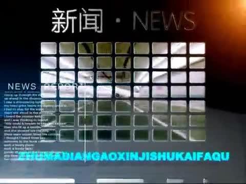 开发区新闻《12.01》