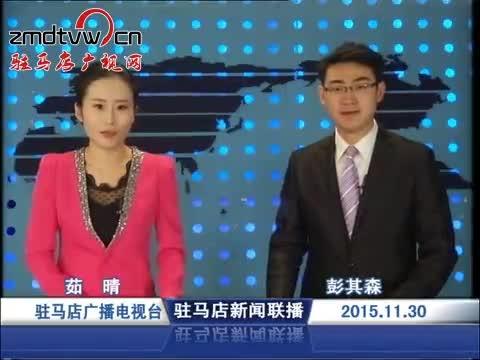 新闻联播《2015.11.30》