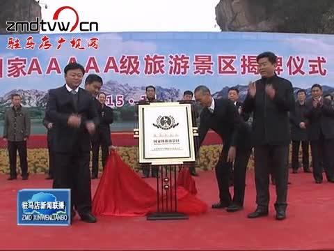 嵖岈山国家5A级旅游景区揭牌