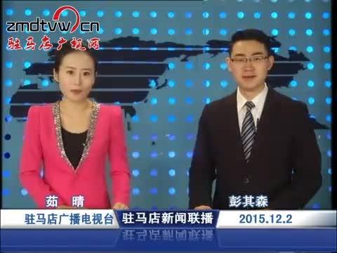 新闻联播《2015.12.2》