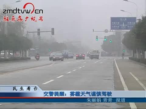 交警提醒:雾霾天气谨慎驾驶